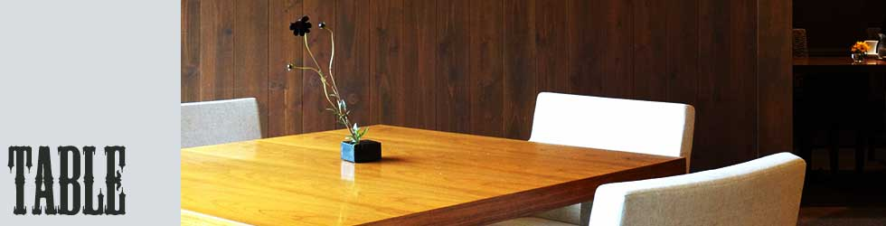 ナチュラル系テーブル