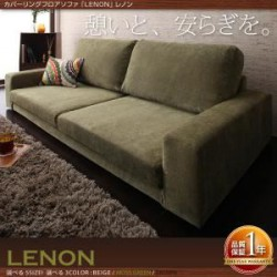 ソファ | カバーリングフロアソファ【LENON】レノン 3P+オットマン