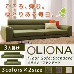 ソファ | フロアソファ【OLIONA Standard】オリオナ・スタンダード 3人掛け