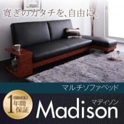 ソファ | マルチソファベッド【Madison】マディソン