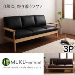 ソファ | 天然木シンプルデザイン木肘ソファ【MUKU-natural】ムク・ナチュラル 3P