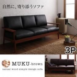 ソファ | 天然木シンプルデザイン木肘ソファ【MUKU-brown】ムク・ブラウン 3P