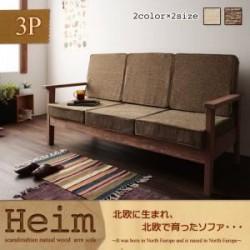 ソファ | 天然木北欧パイン無垢材ソファ【Heim】ハイム 3P