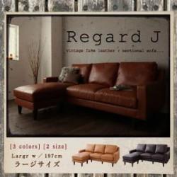 ソファ | ヴィンテージコーナーカウチソファ【Regard-J】レガード・ジェイ ラージサイズ
