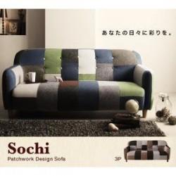 ソファ | パッチワークデザインソファ【Sochi】ソチ 3P