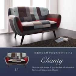 ソファ | パッチワークデザインソファ【Chanty】シャンティー 2P