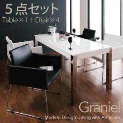 テーブル | モダンデザインアームチェア付きダイニング【Graniel】グラニエル 5点セット