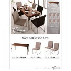 テーブル | ラグジュアリーモダンデザインダイニングシリーズ【Granite】グラニータ/7点セット