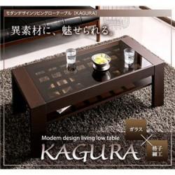 テーブル | ガラス×格子細工 モダンデザインリビングローテーブル【KAGURA】かぐら