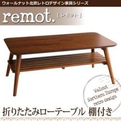 テーブル | ウォールナット北欧レトロデザイン家具シリーズ【remot.】レモット/折りたたみローテーブル(棚付き)