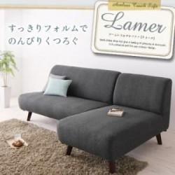 ソファ | アームレスカウチソファ【Lamer】ラメール