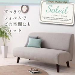 ソファ | アームレスソファ【Soleil】ソレイユ