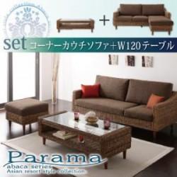 ソファ | アバカシリーズ 【Parama】パラマ コーナーカウチ+テーブルセット