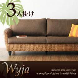ソファ | ウォーターヒヤシンスシリーズ 【Wyja】ウィージャ ソファ3人掛け