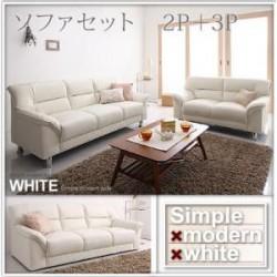 ソファ | シンプルモダンシリーズ【WHITE】ホワイト ソファセット 2P+3P