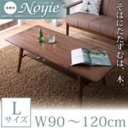 テーブル | 天然木北欧デザイン伸長式エクステンションローテーブル【Noyie】ノイエ Lサイズ(W90-120)
