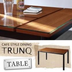 テーブル | ガラス×ウッドデザイン カフェスタイルダイニング【TRUNQ】トランク/テーブル(W130)