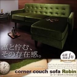 ソファ | コーナーカウチソファ【Robin】ロビン