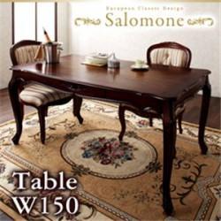 テーブル | ヨーロピアンクラシックデザイン アンティーク調ダイニング【Salomone】サロモーネ/ダイニングテーブル(W150)