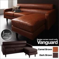 ソファ | デザインコーナーカウチソファ【Vanguard】ヴァンガード
