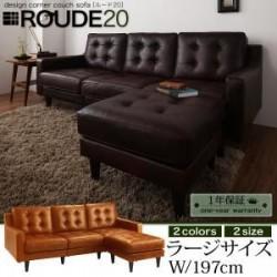 ソファ | キルティングデザインコーナーカウチソファ【ROUDE 20】ルード20 ラージ