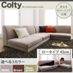 ソファ | カバーリングフロアコーナーソファ【COLTY】コルティ(ロータイプ)