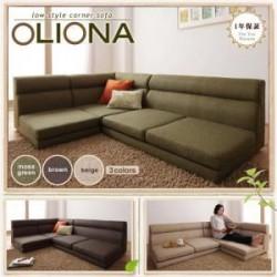 ソファ | フロアコーナーソファ【OLIONA】オリオナ