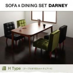 テーブル | ソファ&ダイニングセット【DARNEY】ダーニー/5点セット Hタイプ(テーブルW160cm+チェア×4)