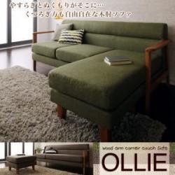 ソファ | 木肘コーナーカウチソファ【OLLIE】オーリー